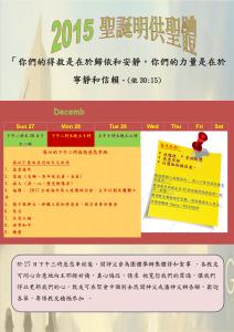 2015明供聖體 E poster