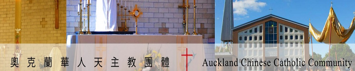 奧克蘭華人天主教團體