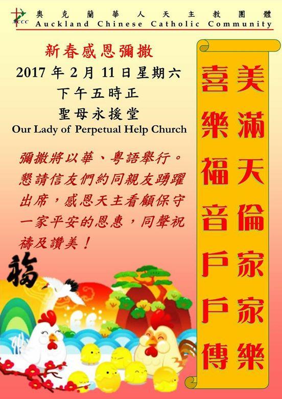 新春感恩祭