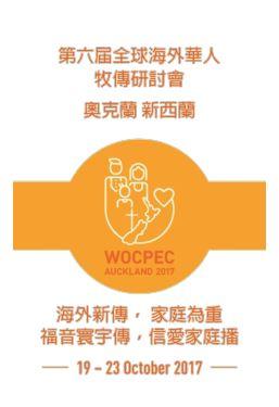 thumbnail of WOCPEC-programmes-announcement-20170721